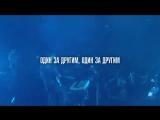 Всё, что от меня осталось (Linkin Park - In My Remains ¦ RUS)