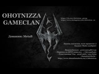 Skyrim Special Edition / 3.Зима за окном, зима в мониторе, везде зима - все для нордов !!/ Metall