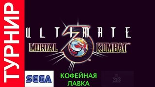 Ultimate Mortal Kombat 3 / ТУРНИР на SEGA (19 мая 2018)