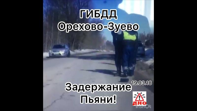 Ореховские ГИБДДшники, задержали пьянь! 19.03.18