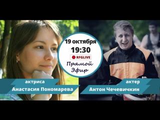 Актриса Анастасия Пономарева и актер Антон Чечевичкин (