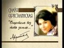 Майя Кристалинская - Нежность (1975 г).