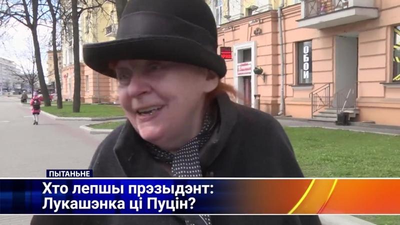 Хто лепшы прэзыдэнт Лукашэнка ці Пуцін Апытаньне ў Менску