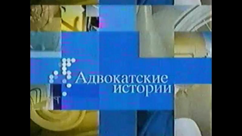 Заставка программы Доброе утро в рубрике Адвокатские истории (Первый канал, 2004-2008)