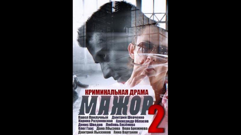 Мажор2 5-7с