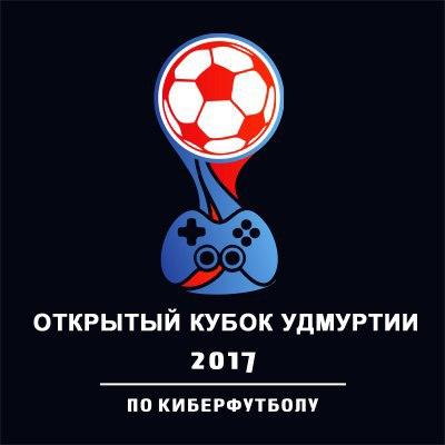Афиша Ижевск Открытый Кубок Удмуртии 2017 по киберфутболу