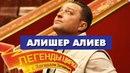 Легенды Цирка с Эдгардом Запашным Алишер Алиев