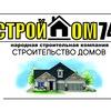 """СК """"СтройДом74"""" (Строительство Домов)"""