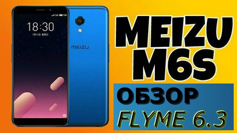ОБЗОР ПРОШИВКИ НА MEIZU M6S FLYME OS 6 3