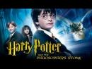 Фильм Гарри Поттер и философский камень 2001
