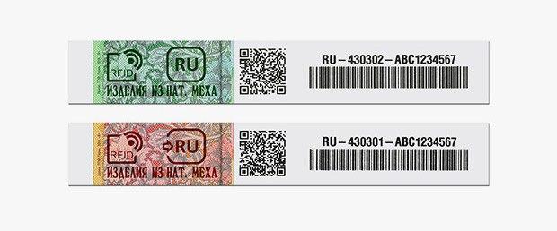RFID-метки