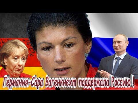 ГЕРМАНИЯ ! Сара отмочuла Меркель и поддержала Россию !