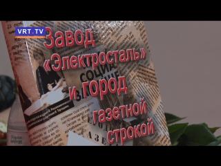 100-летию предприятия посвящается! В центральной библиотеке состоялась презентация книги Виолетты Фридкиной