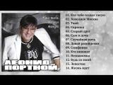 Леонид Портной - Кто тебя создал такую (Альбом 2008 г)