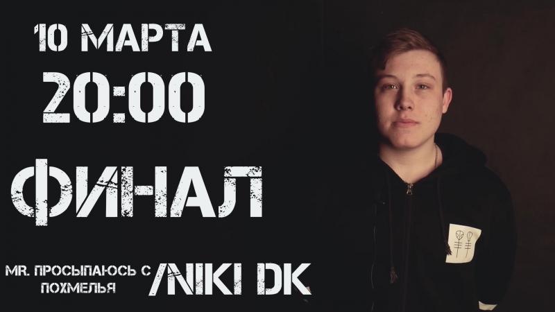 NIKI DK. Приглашение. Финал. ПОЧЕМУ НЕТ/BRSGLBSK Battle League/Prodaction