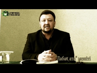 ZHylatatyn_uayz_2ata-ana_drAbdugappar_Smanov__(anwap.org).mp4