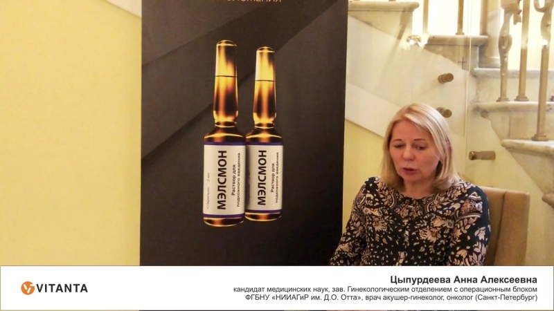 Интервью специалистов о плацентарном препарате Мэлсмон