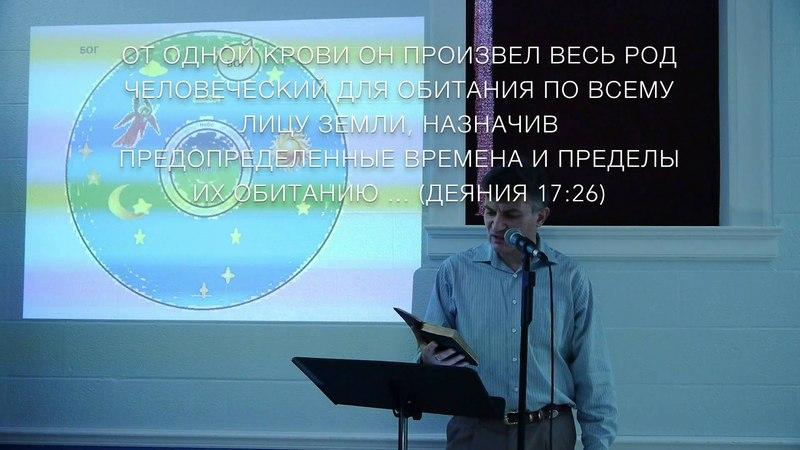 Библейская Космология и Учение о Троице. Семинар, ч. 4.