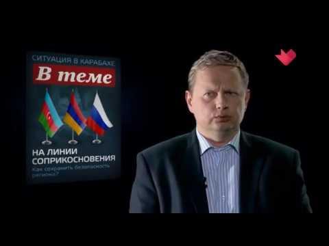 Михаил ДЕЛЯГИН о конфликте в Нагорном КАРАБАХЕ, АРМЕНИИ и АЗЕРБАЙДЖАНЕ.