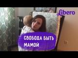 Что было самым тревожным во время беременности? #свободабытьмамой