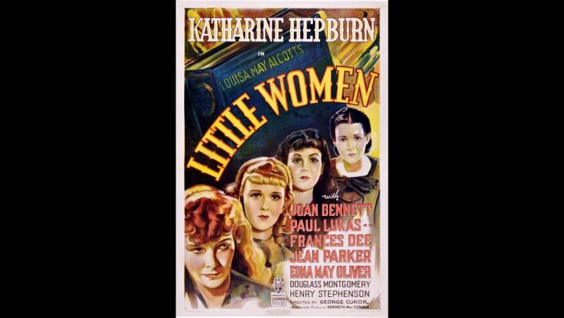 Маленькие женщины 1933