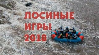 Лосиные Игры 2018 - соревнования по рафтингу и спортивному туризму на водных дистанциях