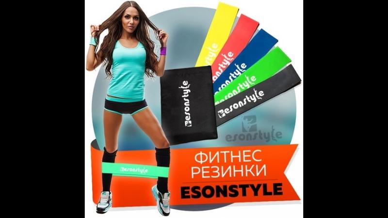 EsonStyle фитнес резинки купить в Українську