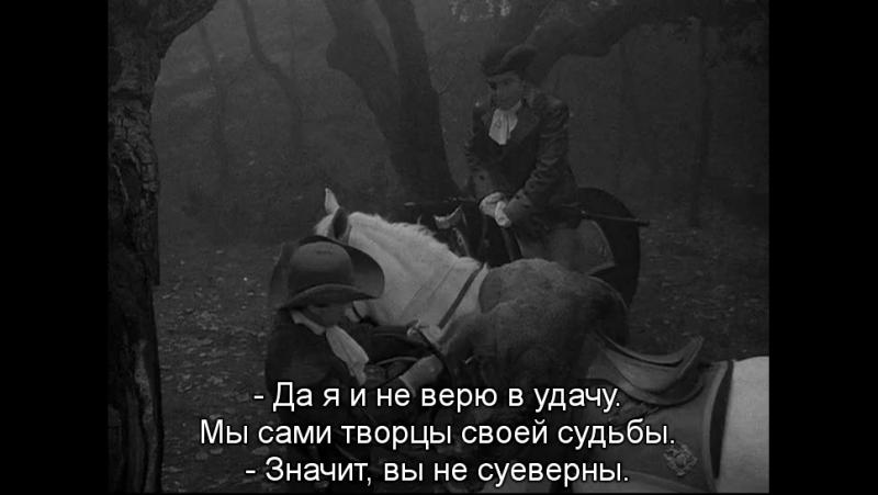 Черный Замок | The Black Castle (1952) Eng Rus Sub (480p)