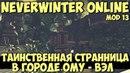Таинственная Странница в Городе Ому - Вэл   Neverwinter Online   Mod 13