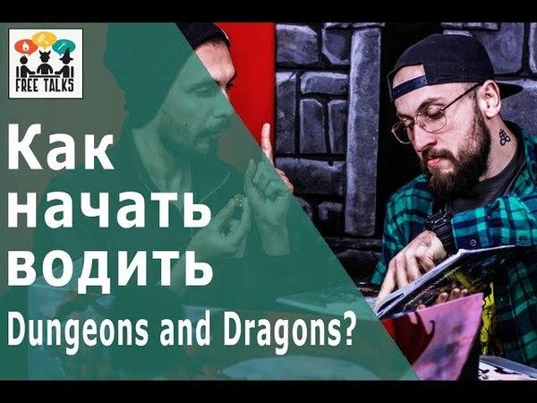 Как начать водить Подземелья и Драконы (DD)?