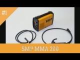Сварочный инвертор SMP MMA 200 - Тестирование