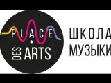Лена Перова - Лечу в небо кавер от ученицы Школы музыки Place des arts