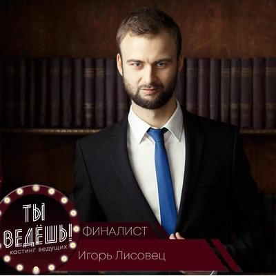 Игорь Лисовец