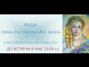 ЙОГА-ТУР с Галиной Карповой Источник счастья - я сама! (май, 2017)