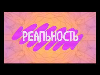 Футаж РЕАЛЬНОСТЬ (480p).mp4