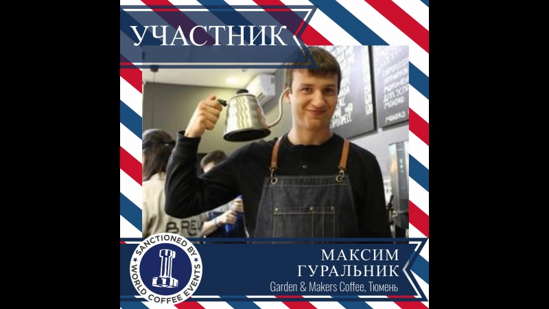 Гуральник Максим