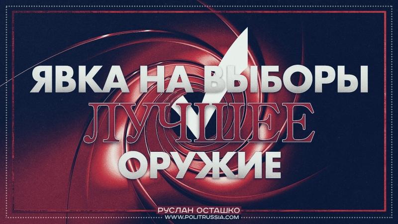 Явка на выборы - лучшее оружие (Руслан Осташко)