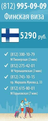 Как сделать финскую визу в санкт-петербурге