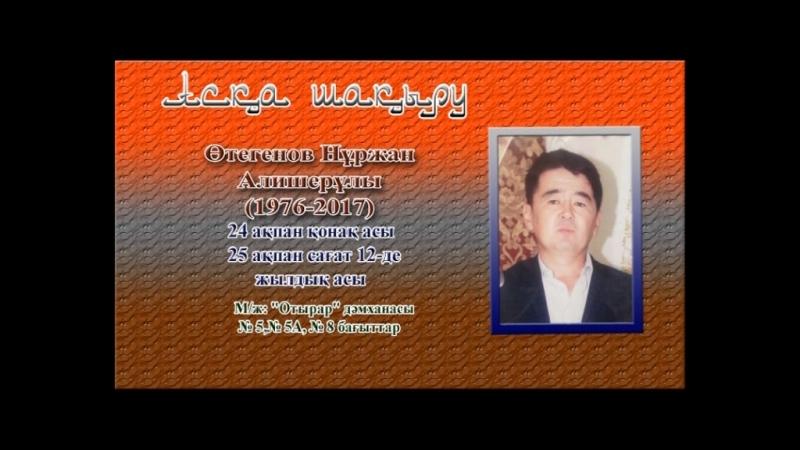Асқа шақыру Өтегенов Нұржан Алишерұлы (1976-2017)