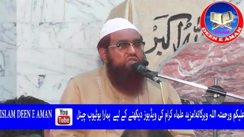 Qari Khalil Ur Rehman تعویز اور دم کرنا کیسا ہے؟