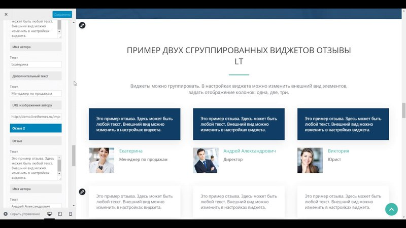 WordPress тема Imper - Виджет Отзывы LT