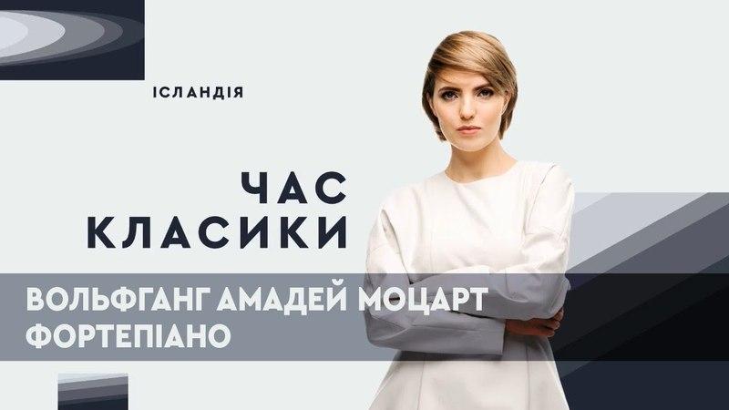 Вольфганг Амадей Моцарт. Владислав Масько   ЧАС КЛАСИКИ
