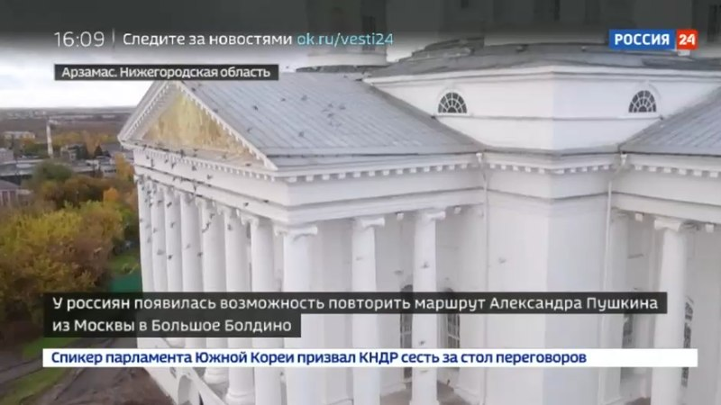 Новости на «Россия 24» • Туристы едут в Большое Болдино за пушкинской осенью