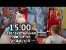 """ТРЦ """"РИО"""" 5 ЛЕТ! 2 ДЕКАБРЯ!"""