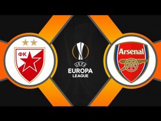 Црвена Звезда 0:1 Арсенал | Лига Европы 2017/18 | Групповой этап | 3-й тур | Обзор матча