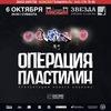 """6 октября 2018 г. Операция Пластилин в """"Звезде"""""""