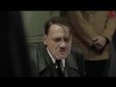 Гитлер в бункере. Крым