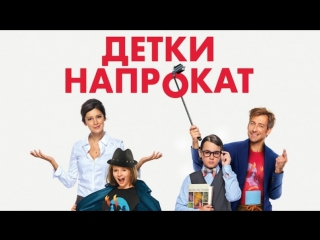 Детки напрокат (2017) #HD 12+