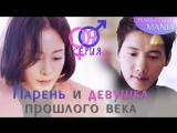 [Mania] 19/32 [720] Парень и девушка прошлого века / 20th Century Boy and Girl