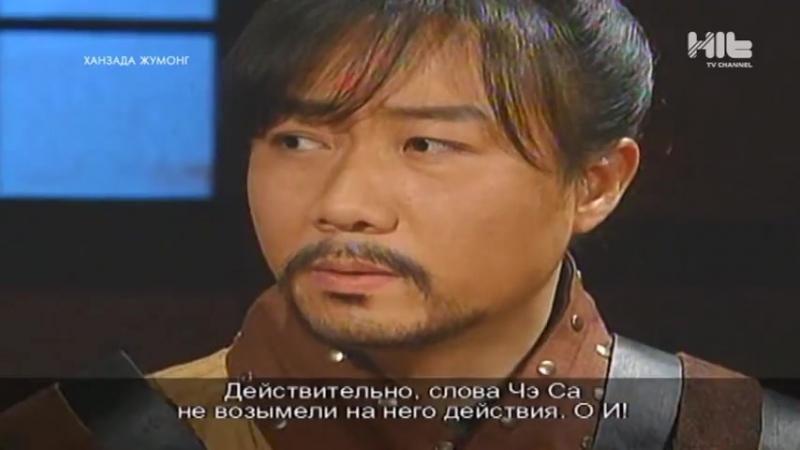 Ханзада Жумонг 58 бөлім